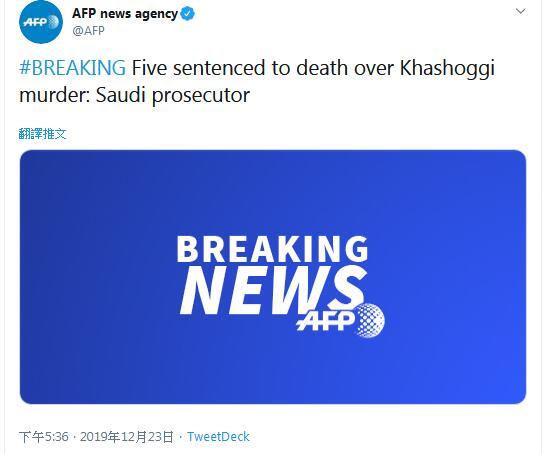 卡舒吉遇害案宣判:5人死刑,3人被判24年监禁