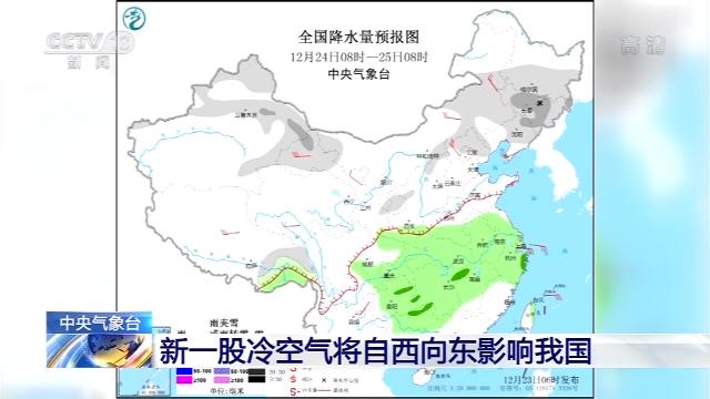 新一股冷空气将自西向东影响我国 中东部气温将下降4~6℃