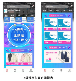 e袋洗:布局京东商城平台,探索智能洗护新模式