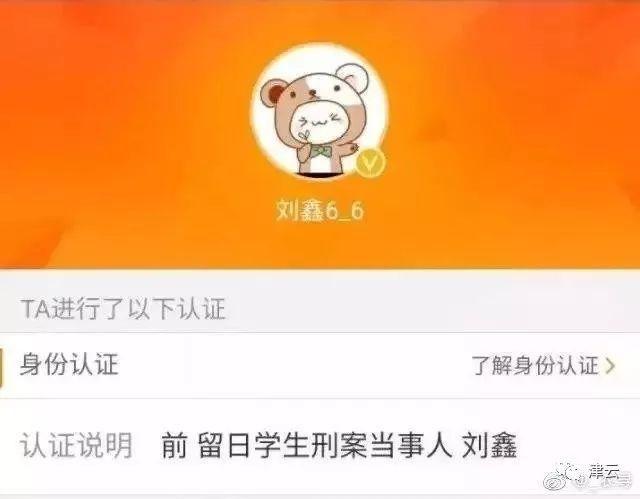 """""""江歌案""""刘鑫账号被封,平台方:消费并攻击被害人家属"""