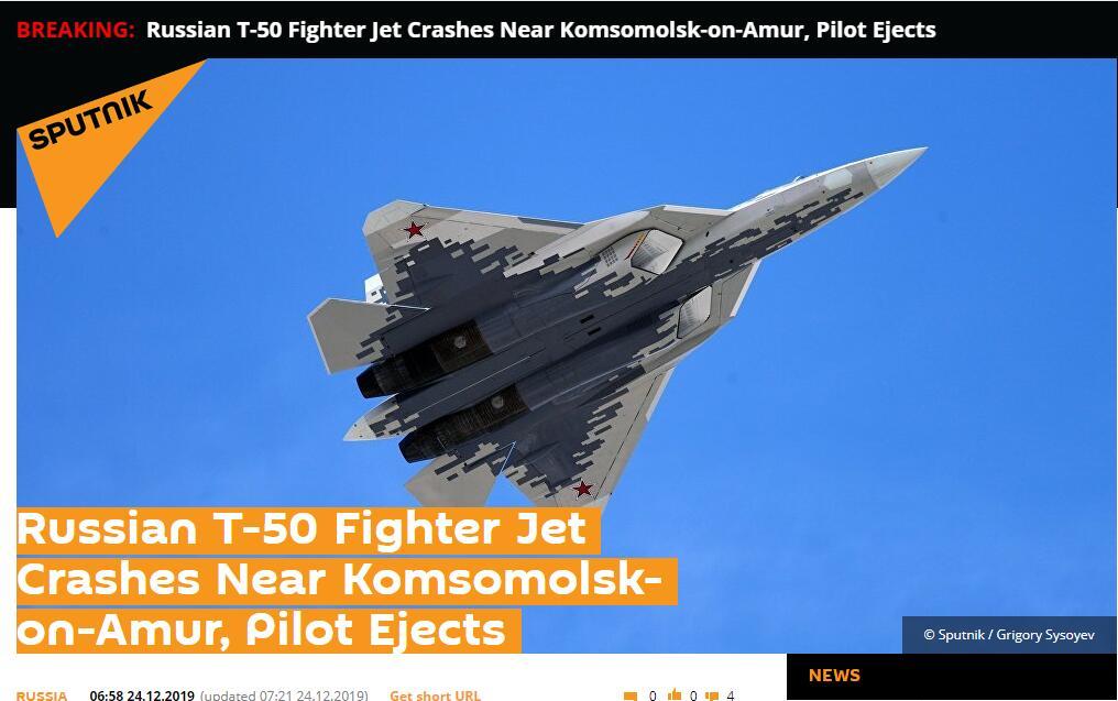 突发!俄罗斯一架T-50战斗机坠毁