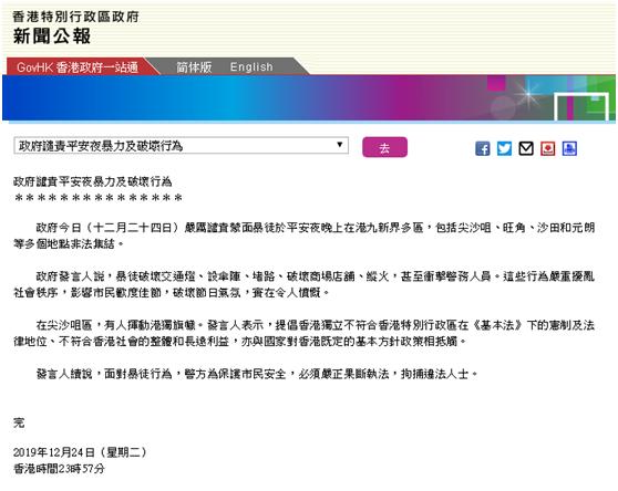 香港特区政府发表公报:谴责平安夜暴力行为,支持警方严正执法
