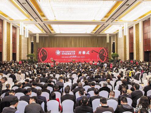 第四届楚商大会在汉开幕