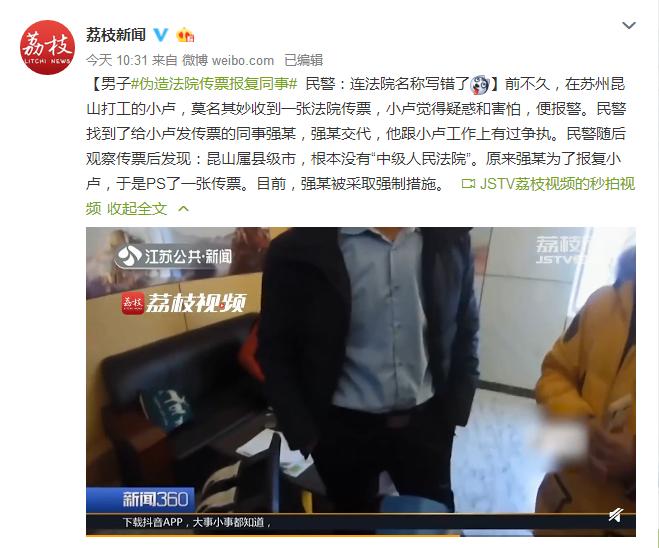 男子伪造法院传票报复同事 民警:连法院名称写错了