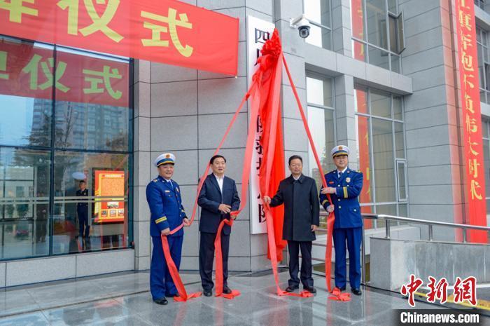 四川省消防救援总队正式挂牌成立