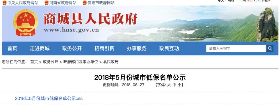 河南商城一公示泄露三千余人身份证号,回应:不算泄露隐私