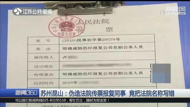 男子伪造法院传票报复同事 却把法院名称写错