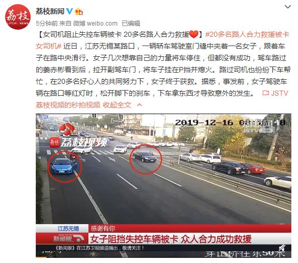 女司机阻止失控车辆被卡 20多名路人合力救援