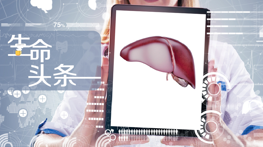 怎樣讓肝臟不變硬?專家提醒控制好這4個因素