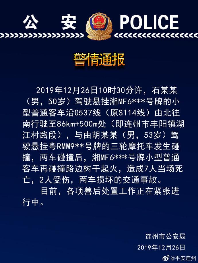 广东省清远市发生一起车祸:造成7人当场死亡,2人受伤