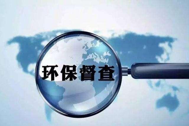 """中央环保督察""""回头看""""及专项督察江苏119人被问责"""