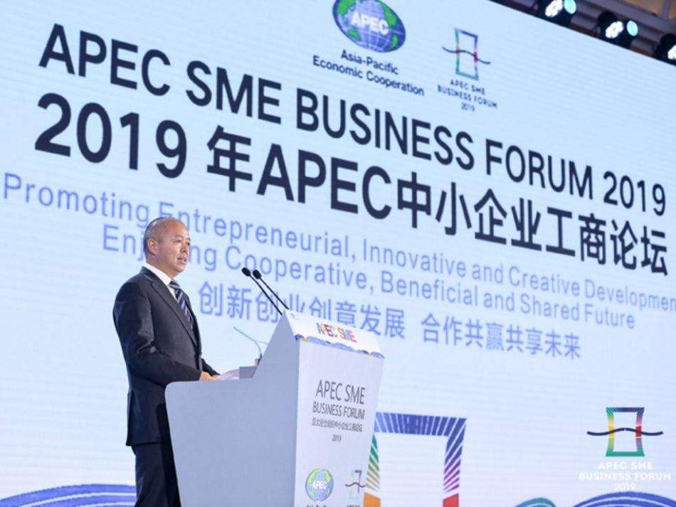 2019年APEC中小企业工商论坛举办
