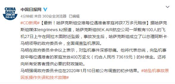 最新!哈萨克斯坦空难每位遇难者家庭将获7万多元赔偿