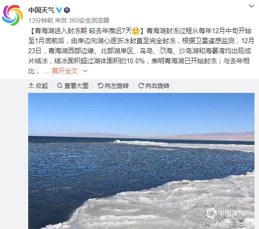 青海湖进入封冻期 较去年推迟7天