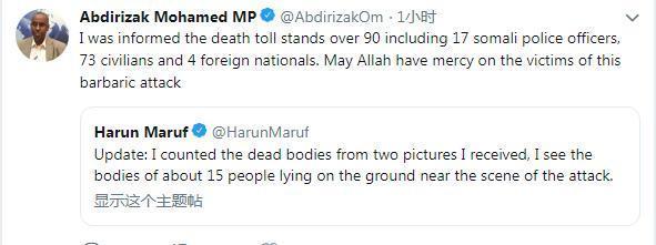 索马里首都遭炸弹袭击 该国议员:遇难者超90人