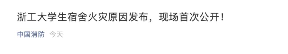 现场首次公开!中国消防公布浙工大宿舍火灾原因
