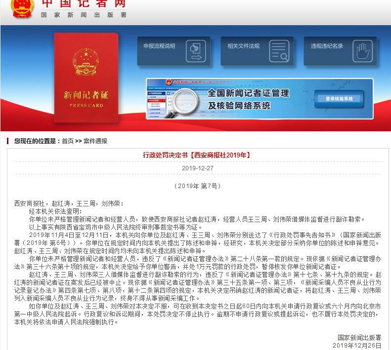 西安商报社三人借媒体监督进行敲诈勒索,官方发处理通报