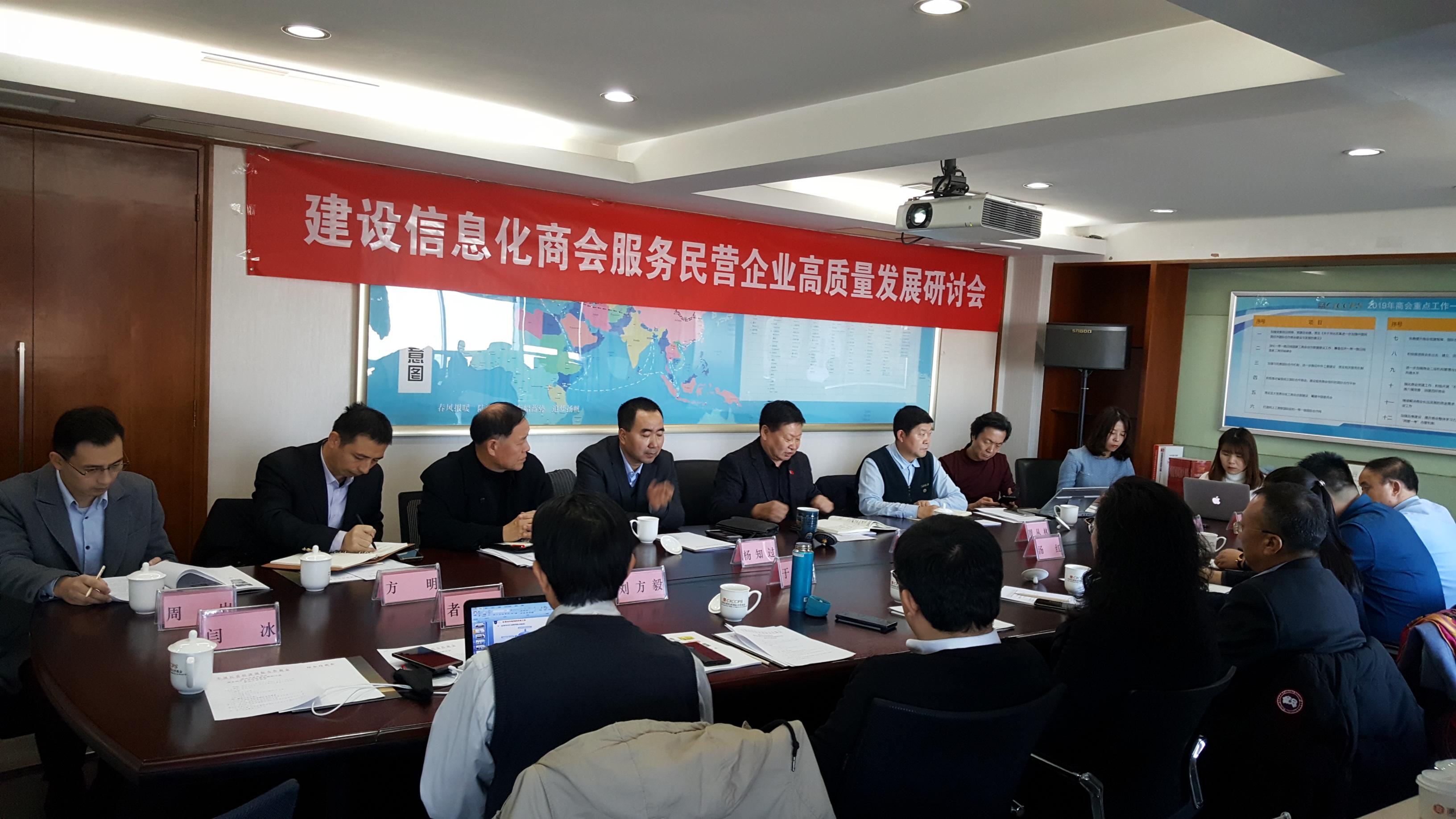 建设信息化商会服务民营企业高质量发展研讨会在京举行