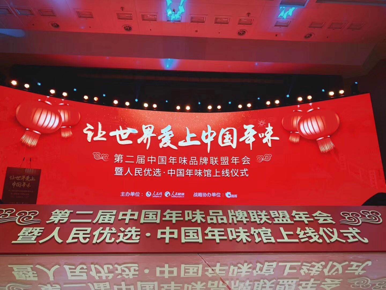 让世界爱上中国年味 洽洽获颁中国年味联盟品牌代表