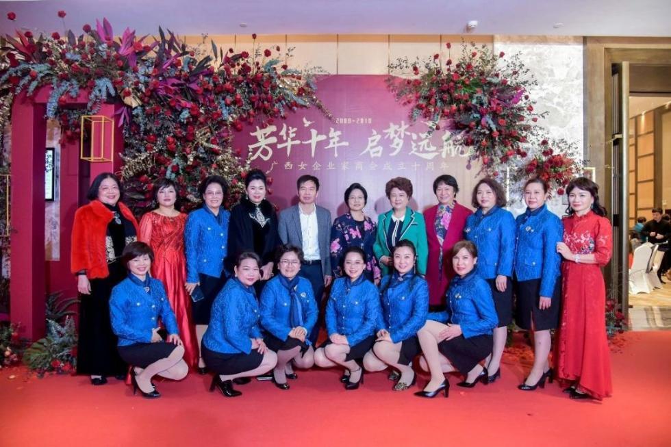 广西女企业家商会成立十周年庆典举办
