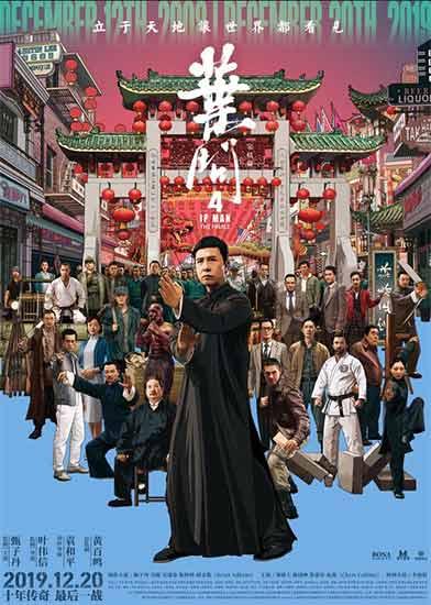 电影《叶问4》票房破7亿 叶问宇宙齐聚经典角色