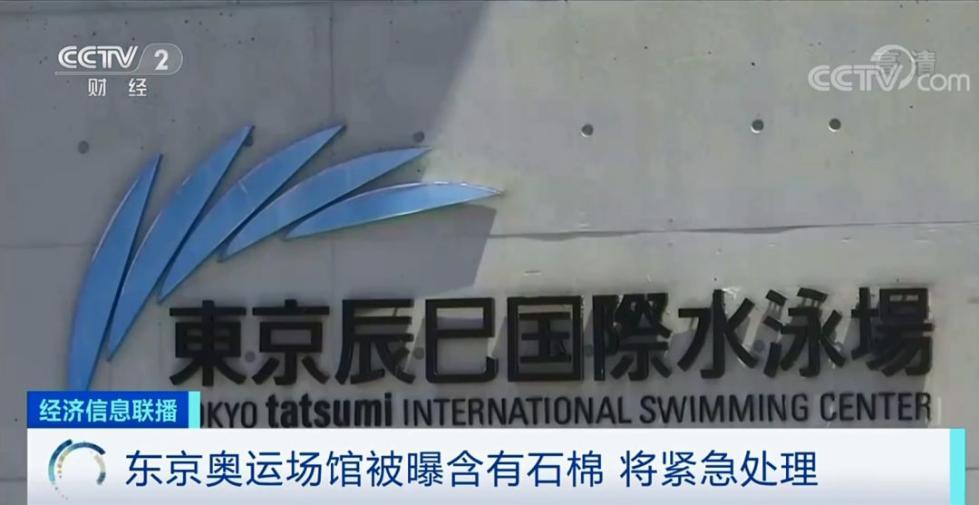 东京奥运场馆被曝含有致癌物!东京都政府:将紧急处理
