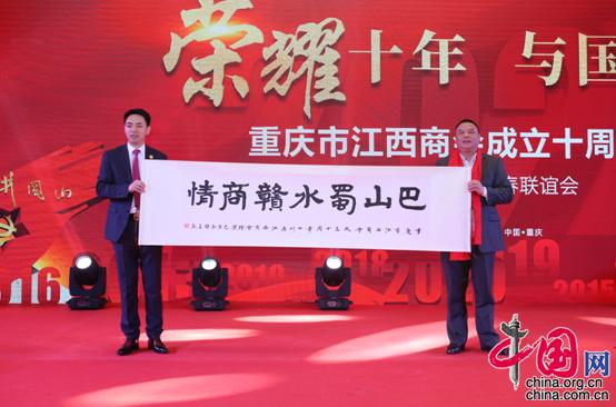 重庆市江西商会举行十周年庆典