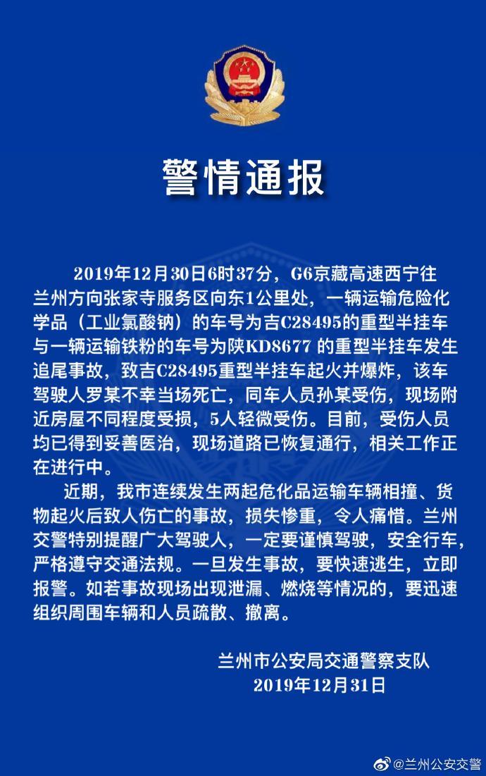 京藏高速两车追尾:一危化品重型半挂车起火爆炸,致1死6伤