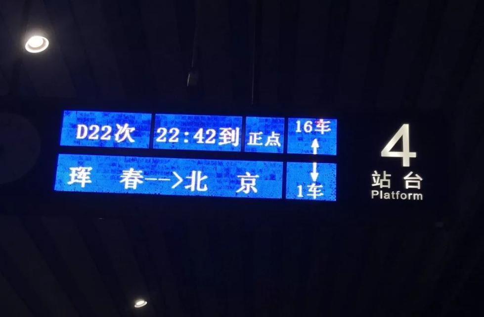 """跨年夜怎么过?听说,他们在火车站抓了一名""""老赖"""""""
