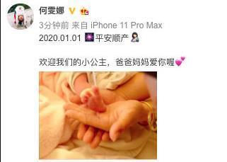 恭喜!何雯娜女儿顺利出生 开心晒宝宝小脚丫