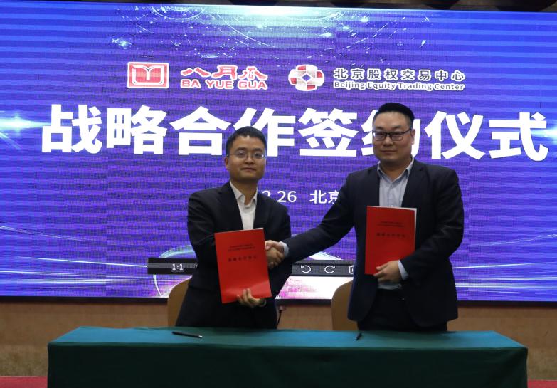 八月瓜与北京股权交易中心有限公司形成战略合
