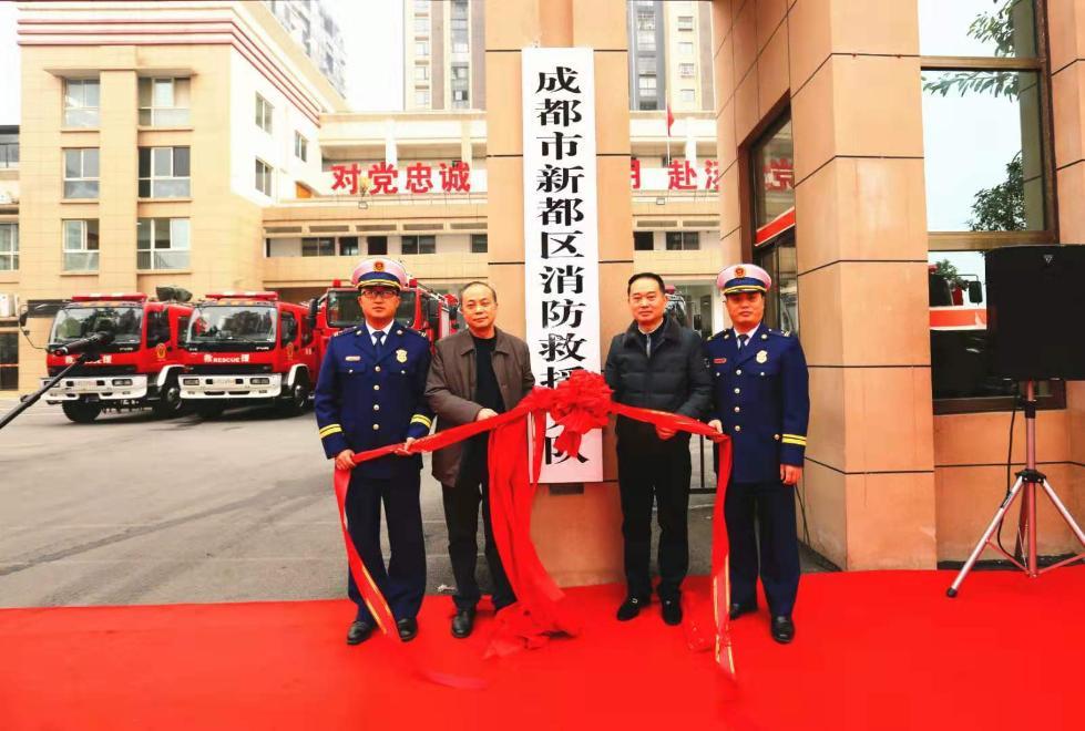 成都市新都区消防救援大队举行挂牌仪式