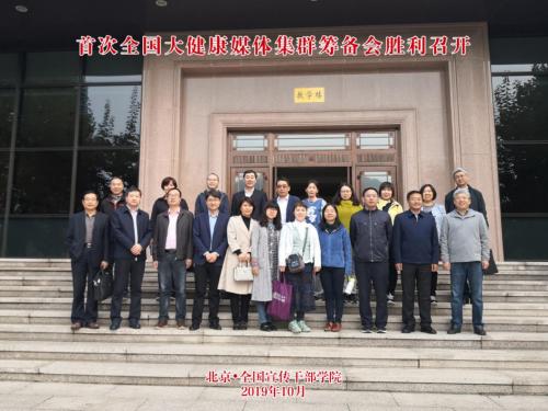 健康中国 媒体同行 ——全国大健康媒体联盟第二次筹备会在京顺利召开