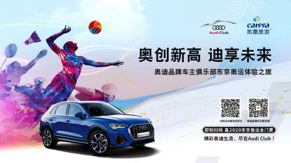 奥迪品牌车主俱乐部携手凯撒旅游 强势打造会员尊享奥运体验
