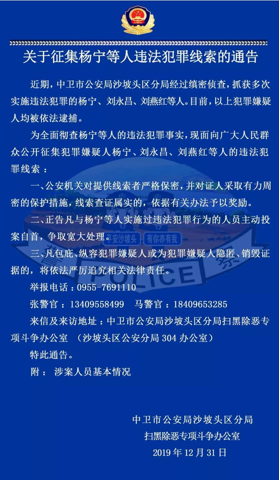 宁夏两男一女被逮捕,警方正在征集线索!