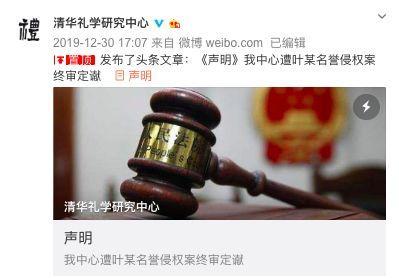 清华大学教授被指抄袭!法院却判原告侵权……