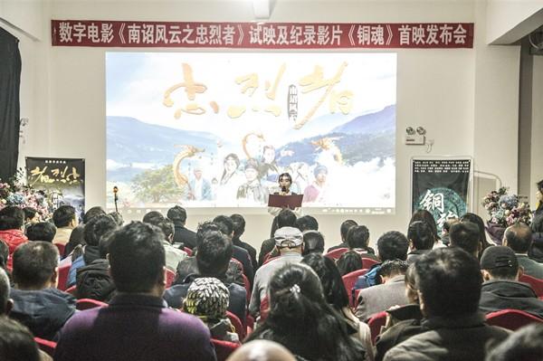 网络电影《南诏风云之忠烈者》试映及纪录片《铜魂》首映发布会在红土地举行