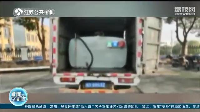 """危险的""""移动的炸弹""""!货车""""变身""""移动加油车非法运输柴油"""