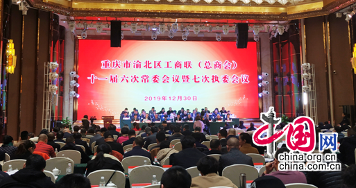 渝北区工商联召开十一届六次常委会议