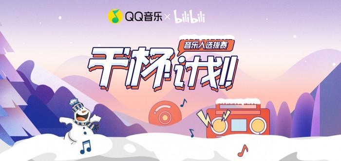 QQ音乐携手B站,倾力扶持音乐原创