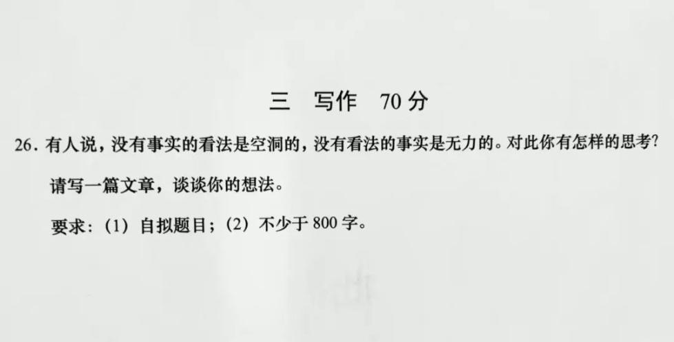 刚刚,上海2020春季高考作文题出炉!