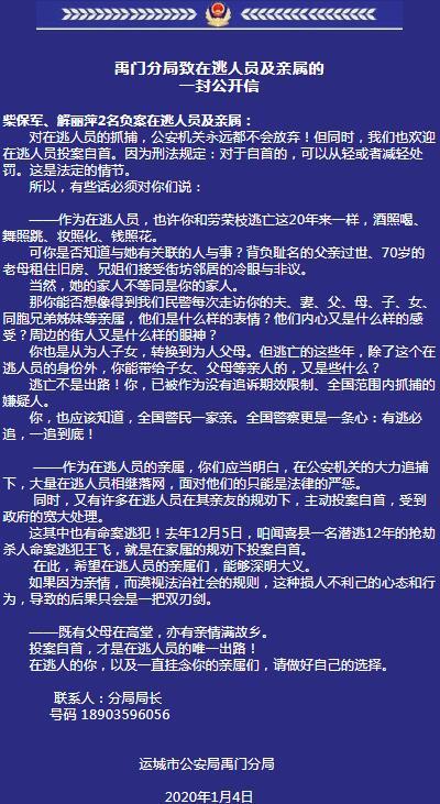 山西警方喊话逃犯柴保军、解丽萍,劝其自首:是否知道劳荣枝的事?