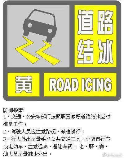 注意!北京发布道路结冰黄色预警!