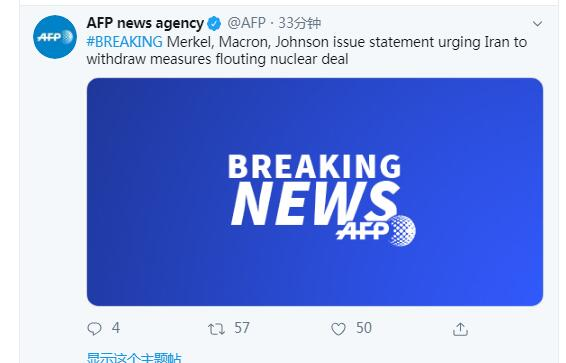 英法德3国发声明:敦促伊朗撤回中止履行伊核协议措施