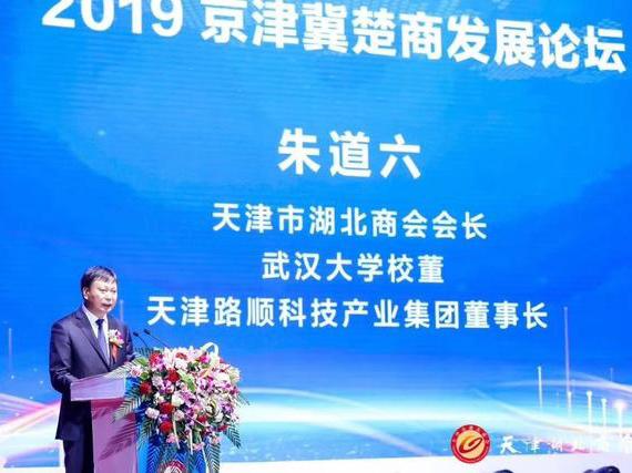 2019京津冀楚商发展论坛在天津举行