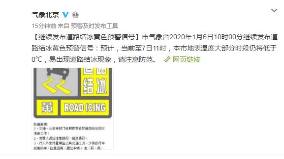 北京市继续发布道路结冰黄色预警