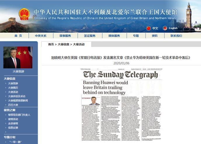 我驻英大使在英媒发文:禁华为将使英国在新一轮技术革命中落后
