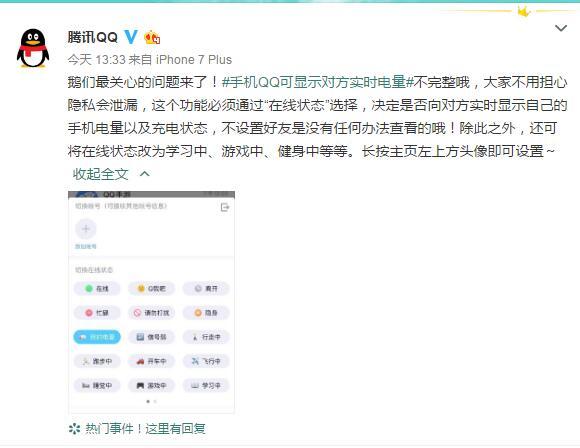 腾讯回应手机QQ可显示实时电量:不用担心隐私会泄漏