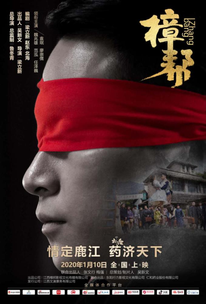 《樟帮》将于1月8日在江西省樟树市举办全国首映仪式