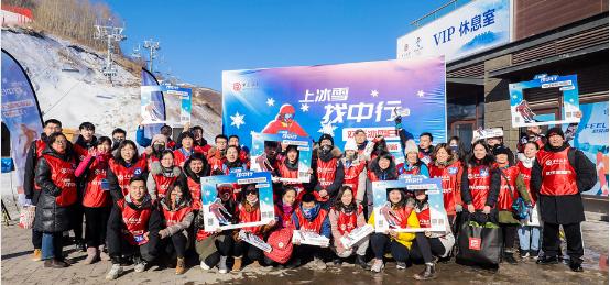 中国银行诚邀客户,新年感受至臻冰雪体验